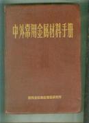 中外常用金属材料手册 精装  【16开本 东---6 书架】书重近 1.6公斤