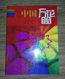中国万花筒(译者签赠本)