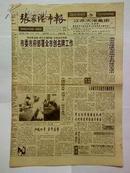 1997年1月8日张家港市报1997年1月8日生日报