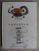 2008中国精品奇石大赛五百强