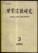 世界宗教研究 (季刊)1986年笫3期(总25期)