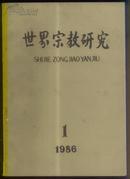 世界宗教研究 (季刊)1986年笫1期(总23期)