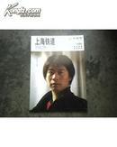 上海铁道 和谐号2011-5(著名画家王申勇 冯大中作品选登)