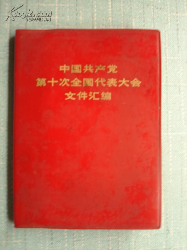 中国共产党第十次全国代表大会文件汇编 【红塑皮软精装品相好】(附主席、四人帮及康生等照片共15幅)
