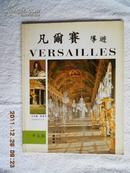 凡尔赛导游(法国原版中文画册)