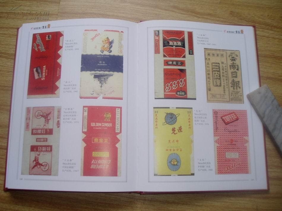 昆明卷烟厂烟标册。。。。16开2625