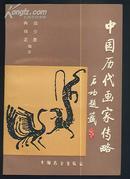 中国历代画家传略