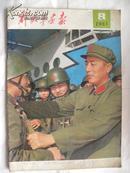 解放军画报-1983年(第8期)