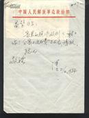 """原总政文化部副部长""""丁里""""信札一页有封(257#)"""