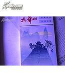九华山:故事传说, 风景名胜