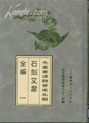先秦秦汉魏晋南北朝石刻文献全编(全二册)