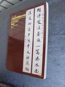 二0一一年上海宝龙首届书画拍卖会----楹联专场[B1-3-3]