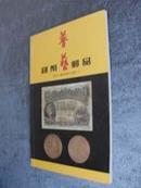 普艺拍卖会《普艺钱币邮品第303期》2011年8月13日本期加有国酒、洋酒、记念彰、印章拍品