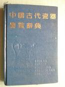 中国古代瓷器鉴赏辞典【作者杨寅宗签名本】请看图片为证【有彩色图片92年一版一印3300册】