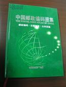 【中国邮政编码图集】(地图集)国家邮政局 主编·16开本精装.铜版纸印刷