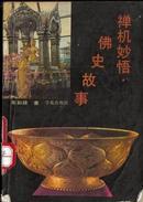 禅机妙悟:佛史故事 车如舜编著7507706451学苑出版社 馆藏书