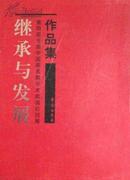 继承与发展——第四届全国中国画名家学术邀请巡回展作品集(精装本)
