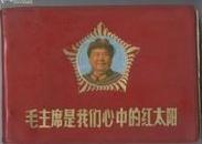 文革69年影集<毛主席是我们心中的红太阳>珍贵各个时期毛主席的老照片,配有说明,诗词