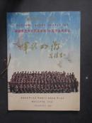 军歌如潮——解放军艺术学院音乐系99届毕业音乐会·节目单(李双江签赠本) 88000)