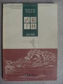 武毅千秋(蓬莱历史文化丛书)