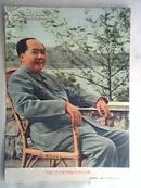 中国人民的伟大领袖毛泽东主席(竖版)1
