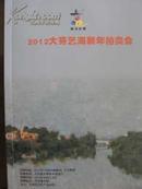 深圳大芬艺海《2012年1月8日大芬艺海新年拍卖会》[B1-3-3]