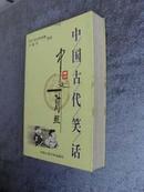 《中日文对照----中国古代笑话》九五品强1998年一版一印[D1-2-3]