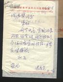 """晋察冀文艺研究会办公室副主任""""周昌璧""""欠条一份有封(649)"""