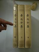 精装本《鲁迅全集》十卷本(4  5  10)三本