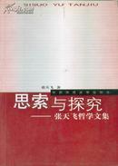 思索与探究:张天飞哲学文集