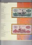 第三套人民币珍藏定位册(尾号126)第三套人民币小全套