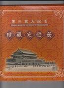 第三套人民币珍藏定位册(尾号126)补图请勿订购
