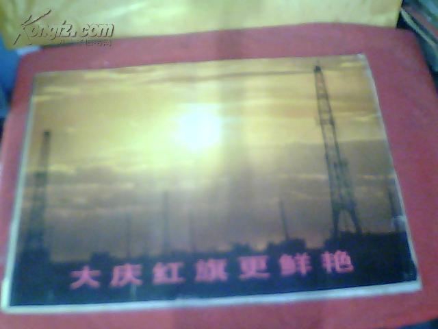 《大庆红旗更鲜艳》【1978年1版1印、大庆宣传画(24页、橫8开)】