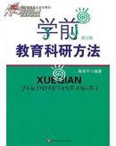 学前教育科研方法-(修订版)(货号:9787561720080)