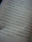 舞蹈艺术家--吴晓邦--在北京业余舞蹈培训班讲话--油印稿