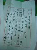 特别行政区--梁怡然--致南京大学教授周勋初信札