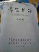 舞蹈艺术家--吴晓邦--舞蹈新论--油印本
