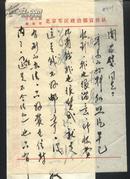 """著名作曲家""""王竹林""""毛笔信札二页有封(421#)"""