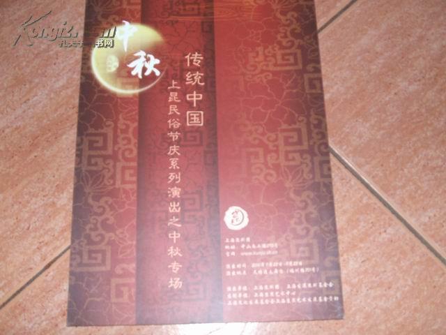 传统中国上昆民俗节庆系列演出之中秋专场[折页]