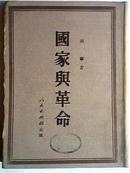 《国家与革命》(49年竖排版、馆藏书、布面精装版)