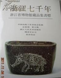 浙江七千年——浙江省博物馆藏品集书标 (8开,7张磁卡和一套10枚纸质藏书票