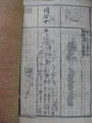 清代线装刻本32开 诗韵题解合璧 卷五-卷10 1册 少见