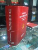 中国共产党山西省寿阳县组织史资料1936.03-------2009.01