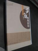 古籍整理影印新书推介2011