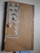 清白纸线装本:嘉定长白二先生奏议.年谱