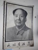 民族画报 1976.11【毛主席逝世特辑】