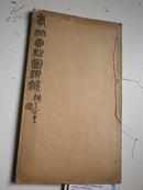宣统二年:线装白宣纸字帖: 孝竹贞松图题