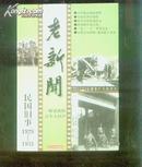 民国旧事老新闻 1928-1931