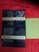 岳麓 风土丛书--荆楚岁时记 里语征实 湖南方物志 南高平物产记 四册合售