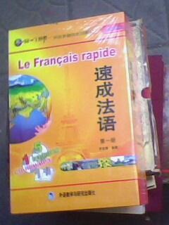 速成法语(第1册)(附光盘5张)未开封